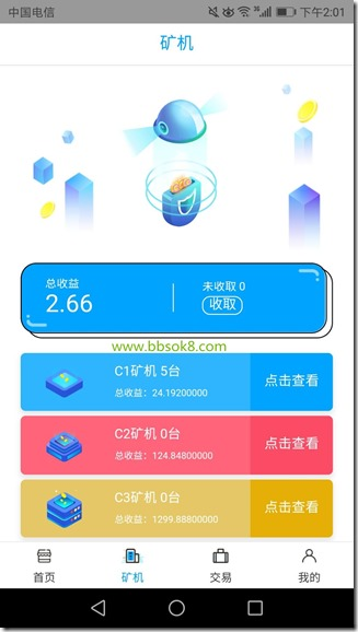 C链,手机软件界面精美,一款手机区块链挖矿软件,现在注册C链送5台矿机!