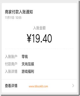 2019年11月11日收到手机赚钱《养猪大亨》养猪平台收款19.4元,实力平台值得信赖,赶紧抓住机会赚大钱!