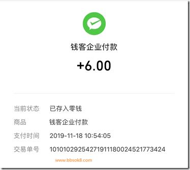 2019年11月18日收到手机赚钱《钱客》平台收款6元,靠谱平台值得信赖,赶紧抓住机会赚零花钱!
