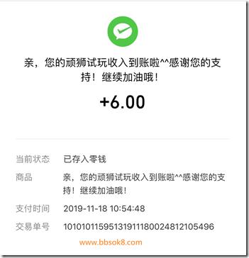 2019年11月18日收到手机赚钱《顽狮试玩》平台收款6元,实力平台值得信赖,赶紧抓住机会赚零花钱!