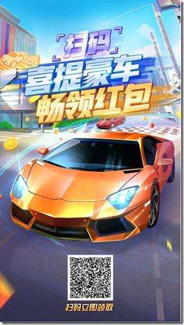 《赛车大亨》- 游戏养成类赚钱平台 ,只要你拥有1只分红赛车,天天分红,日日提现,每天分红100元以上!