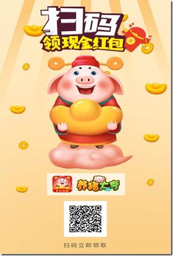 养猪大亨邀请海报