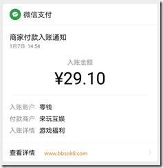 2020年1月7日收到手机赚钱《熊猫养成记》养熊猫平台收款29.10元,实力平台值得信赖,赶紧抓住机会赚大钱!