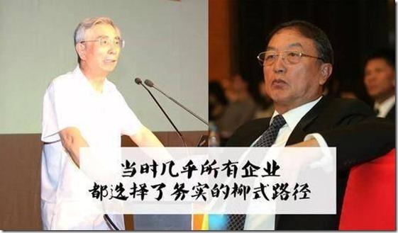 倪光南的科学家思维和柳传志的企业家作风