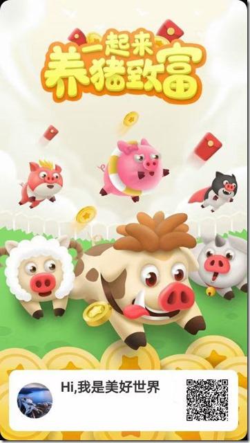 《一起来养猪》,只要你拥有1头终极猪神,可获得6万元现金!