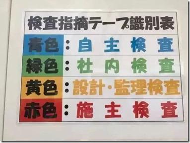 日本建筑工颜色